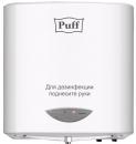 Сенсорный дозатор-стерилизатор для рук Puff8183 NOTOUCH в Калининграде